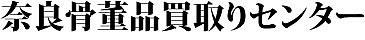 奈良骨董品買取りセンター
