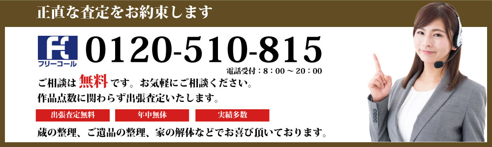 奈良で骨董品お電話でのお申し込みはこちらから