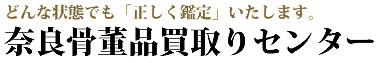 奈良県内で骨董品高額買取りいたします「奈良骨董品買取りセンター」